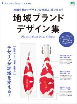 DJ_LOCAL 2017年1月号「地域ブランドデザイン集」-電子書籍