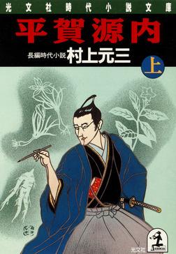 平賀源内(上)-電子書籍