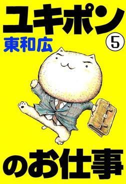 ユキポンのお仕事(5)-電子書籍