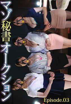 マゾ秘書オークション Episode.03-電子書籍