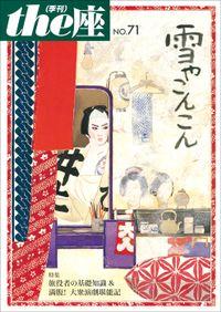 the座 71号 雪やこんこん(2012)