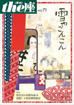 the座 71号 雪やこんこん(2012)-電子書籍