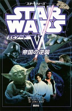 スター・ウォーズ エピソード5 帝国の逆襲-電子書籍