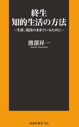 終生 知的生活の方法~生涯、現役のままでいるために~-電子書籍