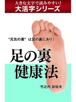 【大活字シリーズ】足の裏健康法-電子書籍