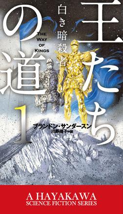 王たちの道 1 白き暗殺者-電子書籍