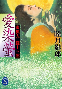 蜜猟人朧十三郎 愛染螢-電子書籍