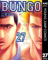 BUNGO―ブンゴ― 27