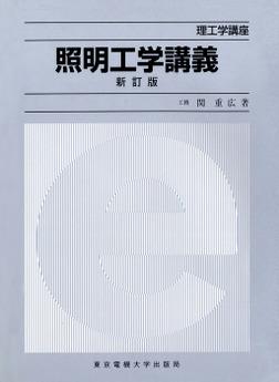 照明工学講義-電子書籍