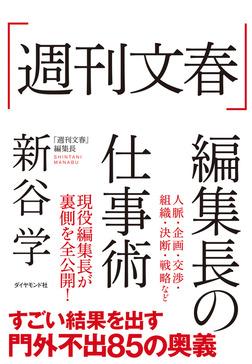 「週刊文春」編集長の仕事術-電子書籍
