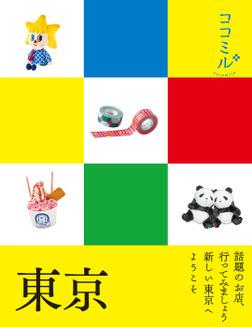 ココミル 東京(2019年版)-電子書籍