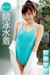 恥じらい競泳水着 齊藤夢愛