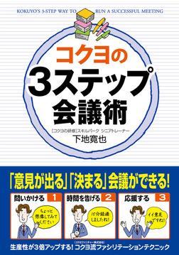 コクヨの3ステップ会議術-電子書籍