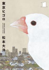 東京ヒゴロ