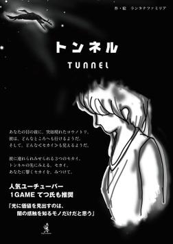 トンネル-電子書籍