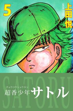 超香少年サトル 5-電子書籍