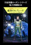 宇宙英雄ローダン・シリーズ 電子書籍版