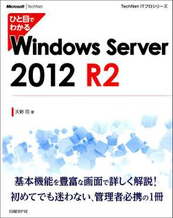 ひと目でわかるWindows Server 2012 R2-電子書籍