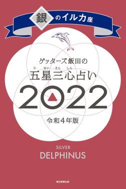 ゲッターズ飯田の五星三心占い銀のイルカ座2022-電子書籍