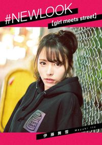 #NEWLOOK【girl meets street】伊藤舞雪