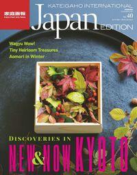 KATEIGAHO INTERNATIONAL JAPAN EDITION AUTUMN / WINTER 2017