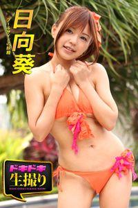 【ドキドキ生撮り】日向葵 プールサイドの妖精