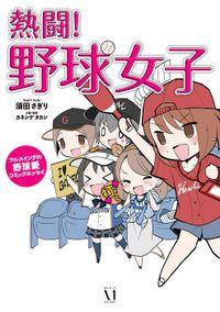 熱闘!野球女子 フルスイングの野球愛コミックエッセイ