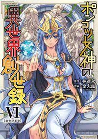 ポンコツ女神の異世界創世録6