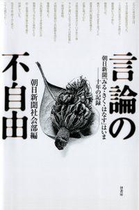 言論の不自由  朝日新聞「みる・きく・はなす」はいま 十年の記録