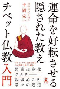 運命を好転させる隠された教え チベット仏教入門