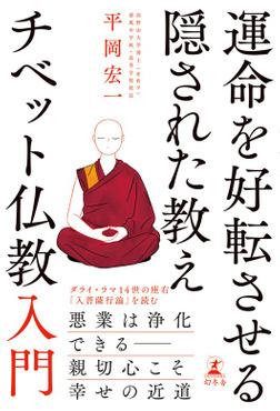運命を好転させる隠された教え チベット仏教入門-電子書籍