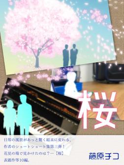 桜-電子書籍
