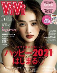 ViVi (ヴィヴィ) 2021年 3月号
