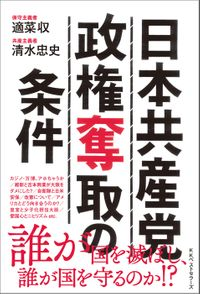 日本共産党政権奪取の条件(ベストセラーズ)