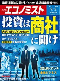 週刊エコノミスト (シュウカンエコノミスト) 2017年09月05日号