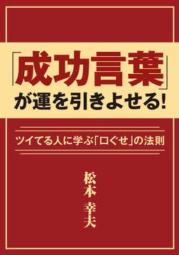 「成功言葉」が運を引きよせる! ツイてる人に学ぶ「口ぐせ」の法則-電子書籍