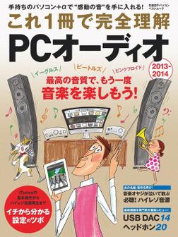 """これ1冊で完全理解PCオーディオ2013-2014 手持ちのパソコン+αで""""感動の音""""を手に入れる!-電子書籍"""