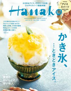 Hanako (ハナコ) 2017年 8月10日号 No.1138 [かき氷、・・・ときどきアイス。]-電子書籍