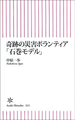奇跡の災害ボランティア「石巻モデル」-電子書籍
