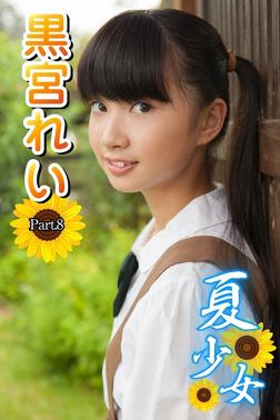 夏少女 黒宮れい Part.8(Ver2.0)-電子書籍