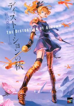ディストーションの秋-電子書籍