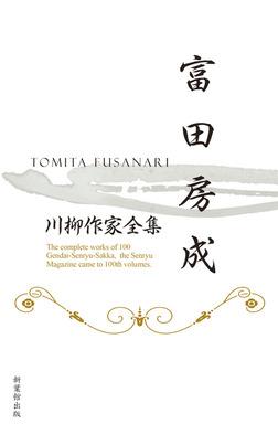 川柳作家全集 富田房成-電子書籍
