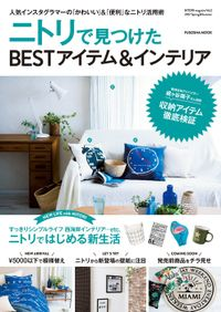 NITORI magazine vol.2 ニトリで見つけたBESTアイテム&インテリア