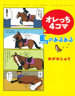 オレっち4コマ ~馬のあるある~-電子書籍