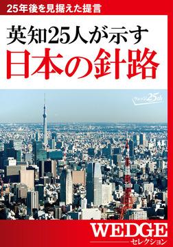 英知25人が示す 日本の針路(WEDGEセレクション No.27)-電子書籍