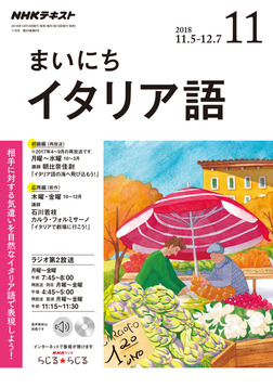 NHKラジオ まいにちイタリア語 2018年11月号-電子書籍