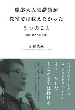 慶応大人気講師が教室では教えなかった5つのこと 超訳コスギの言葉-電子書籍