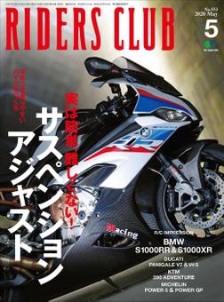 RIDERS CLUB No.553 2020年5月号-電子書籍