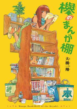 欅のまんが棚-電子書籍