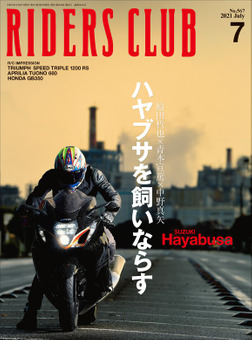 RIDERS CLUB 2021年7月号 No.567-電子書籍